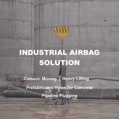 工业安全气囊